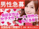 【赤坂の恋活パーティー】キャンキャン主催 2017年9月22日