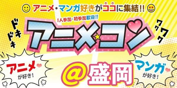 9/10(日)14:30~盛岡開催♪マンガ好きアニメ好きの相手に出逢える♪同世代のアニメコン@盛岡