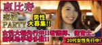 【恵比寿の恋活パーティー】街コンkey主催 2017年9月25日