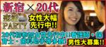 【新宿の恋活パーティー】街コンkey主催 2017年9月24日