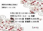 【名駅の婚活パーティー・お見合いパーティー】lovrry主催 2017年9月2日