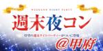 【甲府のプチ街コン】街コンmap主催 2017年9月23日