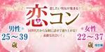 【松江のプチ街コン】街コンmap主催 2017年9月23日