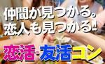 【秋田のプチ街コン】街コンCube主催 2017年9月10日