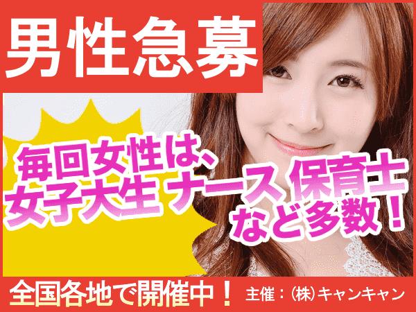 【恵比寿の恋活パーティー】キャンキャン主催 2017年9月26日