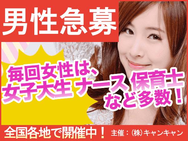 【恵比寿の恋活パーティー】キャンキャン主催 2017年9月28日