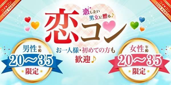 【鳥取のプチ街コン】街コンmap主催 2017年9月24日
