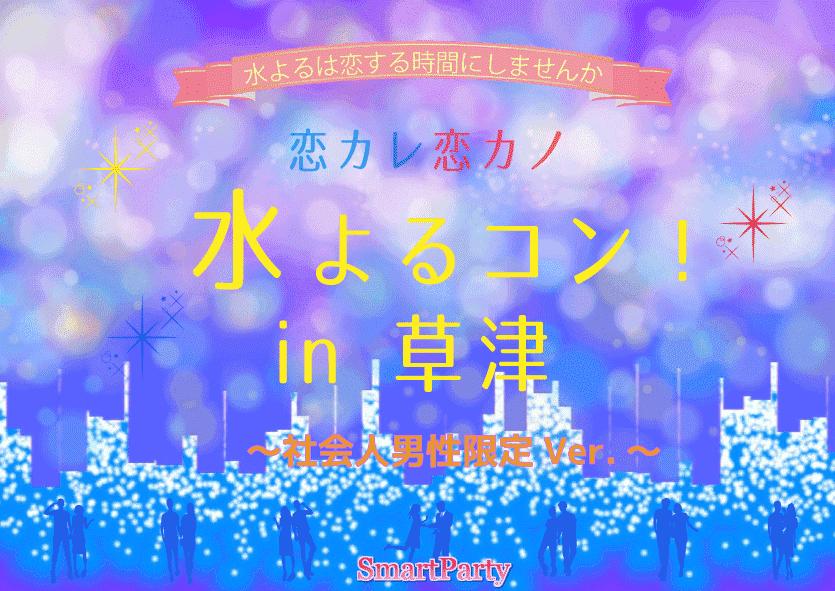 【草津のプチ街コン】スマートパーティー主催 2017年9月27日