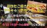 【心斎橋のプチ街コン】株式会社UTcreations主催 2017年9月23日