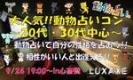 【心斎橋のプチ街コン】株式会社UTcreations主催 2017年9月24日