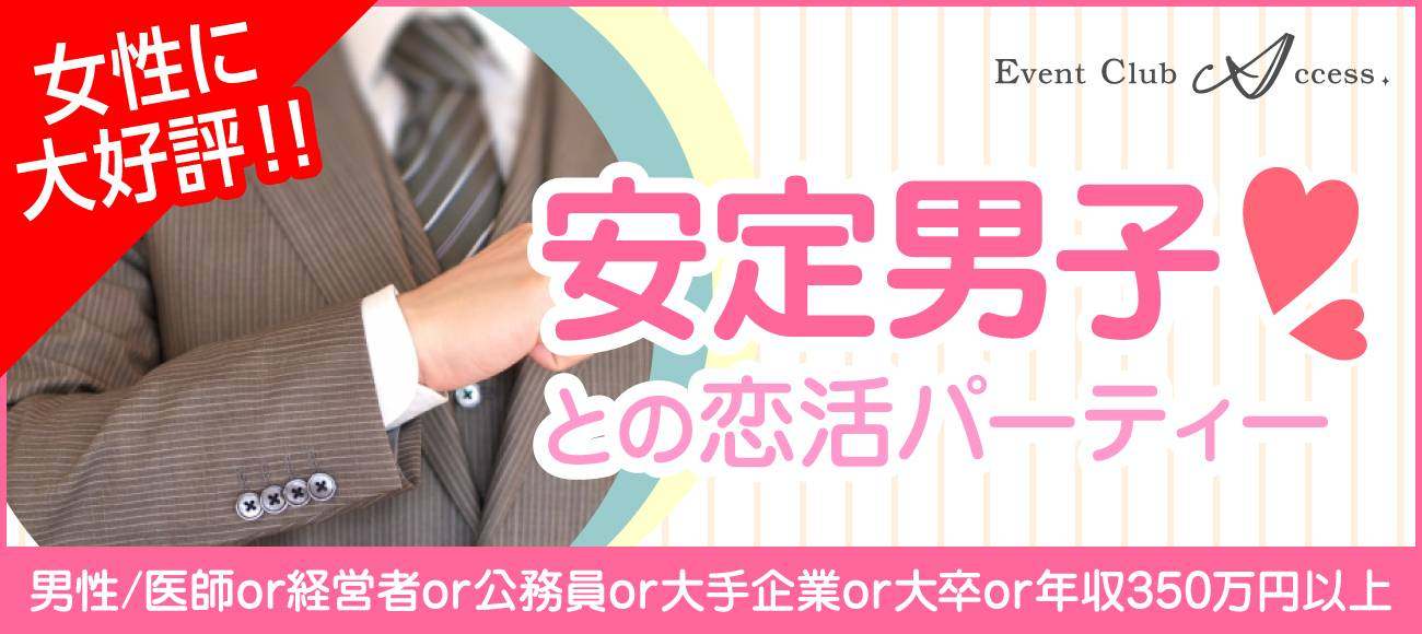 【金沢の恋活パーティー】株式会社アクセス・ネットワーク主催 2017年9月30日