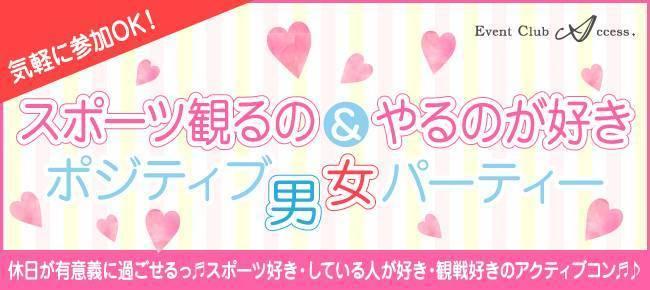 【長野の恋活パーティー】株式会社アクセス・ネットワーク主催 2017年9月9日