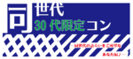 【船橋のプチ街コン】DATE株式会社主催 2017年9月23日