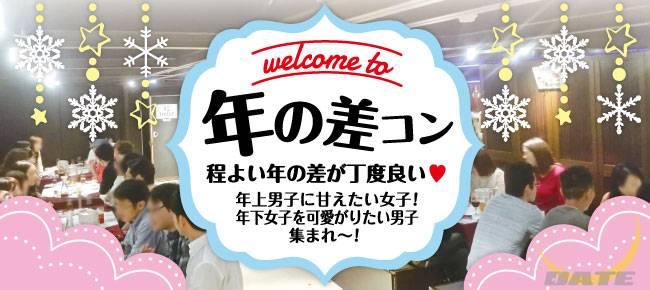 【大宮のプチ街コン】DATE株式会社主催 2017年9月20日
