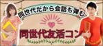 【大宮のプチ街コン】DATE株式会社主催 2017年9月27日