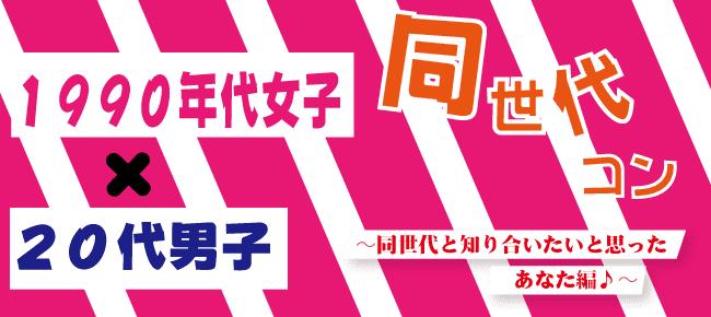 【新潟のプチ街コン】DATE株式会社主催 2017年9月23日
