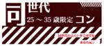【甲府のプチ街コン】DATE株式会社主催 2017年9月23日