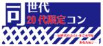 【高崎のプチ街コン】DATE株式会社主催 2017年9月24日