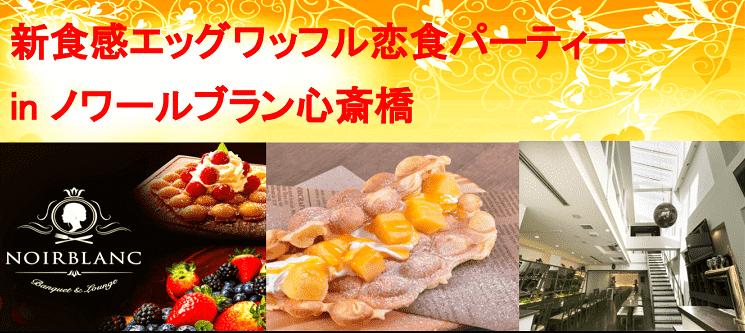 【心斎橋の恋活パーティー】株式会社PRATIVE主催 2017年7月30日