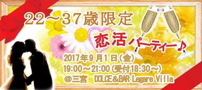 【三宮・元町の恋活パーティー】SHIAN'S PARTY主催 2017年9月1日