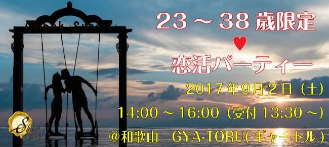 【和歌山の恋活パーティー】SHIAN'S PARTY主催 2017年9月2日