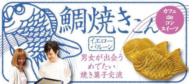 9/10(日)【御茶ノ水】鯛焼きこん「男女が出会うめでたい焼き菓子交流!」カフェdeコン・スイーツ『みんなでスイーツをつくってお茶しよう!』