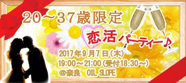 【奈良の恋活パーティー】SHIAN'S PARTY主催 2017年9月7日