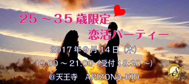 【天王寺の恋活パーティー】SHIAN'S PARTY主催 2017年9月14日