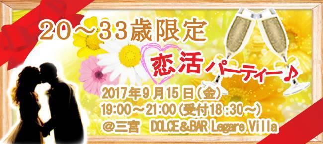 【三宮・元町の恋活パーティー】SHIAN'S PARTY主催 2017年9月15日