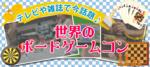 【横浜駅周辺のプチ街コン】DATE株式会社主催 2017年9月30日