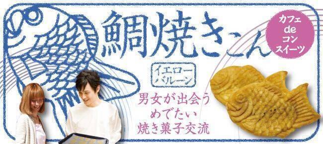 9/30(土)【御茶ノ水】鯛焼きこん「男女が出会うめでたい焼き菓子交流!」カフェdeコン・スイーツ『みんなでスイーツをつくってお茶しよう!』