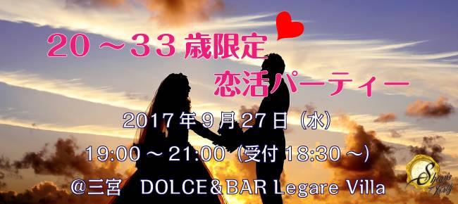 【三宮・元町の恋活パーティー】SHIAN'S PARTY主催 2017年9月27日
