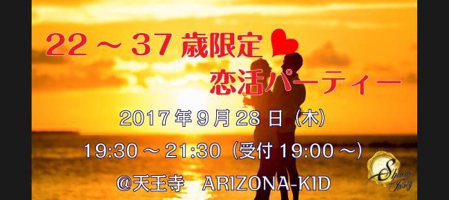 【天王寺の恋活パーティー】SHIAN'S PARTY主催 2017年9月28日