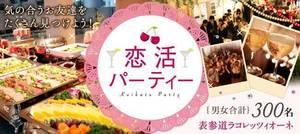 【表参道の恋活パーティー】happysmileparty主催 2017年9月30日
