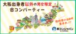 【梅田のプチ街コン】街コンジャパン主催 2017年7月25日