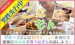 【渋谷のプチ街コン】e-venz(イベンツ)主催 2017年8月25日