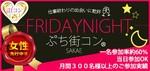 【栄のプチ街コン】aiコン主催 2017年9月22日