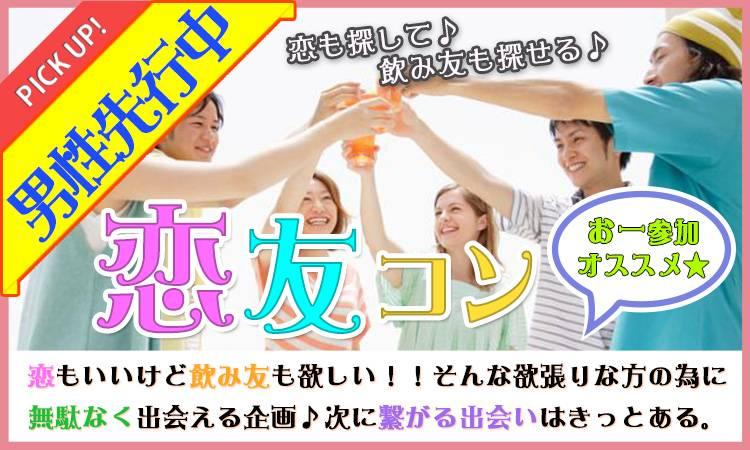 【高崎のプチ街コン】e-venz(イベンツ)主催 2017年8月19日