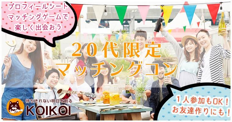 第2回 20代限定マッチングコン in 徳島【完全着席!プロフィールシート、マッチングゲームあり!同世代で出会いたい人におススメ!一人参加/初心者も大歓迎!】