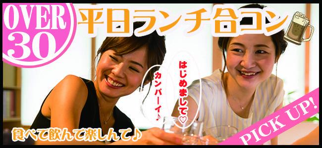 【赤坂のプチ街コン】株式会社GiveGrow主催 2017年8月1日
