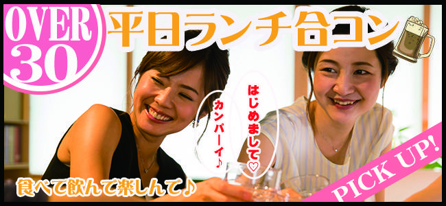【赤坂のプチ街コン】株式会社GiveGrow主催 2017年8月14日
