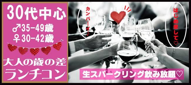 第31回 ★赤坂★ OVER30企画 「男性35-49歳・女性30-42歳」生スパークリングワイン飲み放題!アクアリウムde大人の恋活ランチ合コン