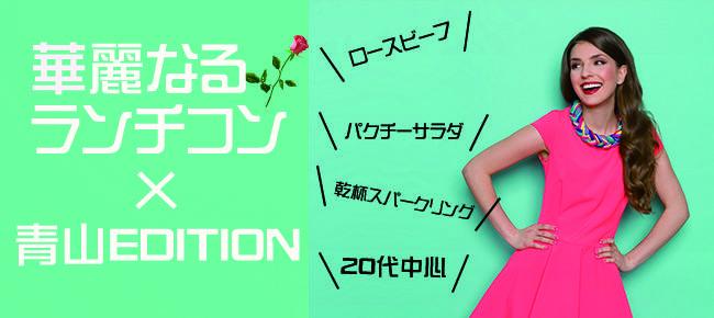 【東京都青山のプチ街コン】株式会社ever主催 2017年8月14日