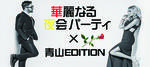 【青山の恋活パーティー】株式会社ever主催 2017年8月18日
