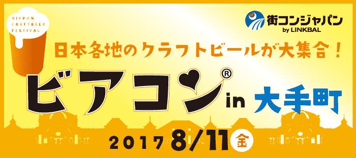 【大手町の恋活パーティー】街コンジャパン主催 2017年8月11日