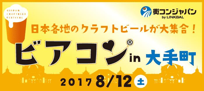 【大手町の恋活パーティー】街コンジャパン主催 2017年8月12日