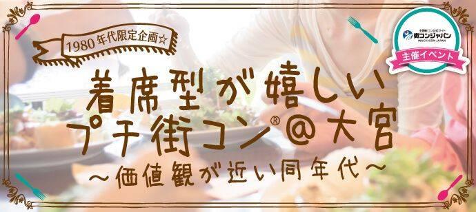 【大宮のプチ街コン】街コンジャパン主催 2017年9月23日