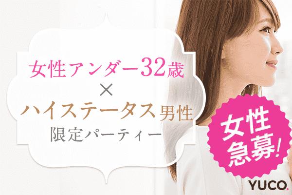 【新宿の婚活パーティー・お見合いパーティー】Diverse(ユーコ)主催 2017年7月16日