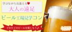 【東京都その他のプチ街コン】e-venz(イベンツ)主催 2017年9月24日