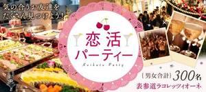【表参道の恋活パーティー】happysmileparty主催 2017年8月18日